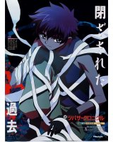 BUY NEW tsubasa reservoir chronicle - 121817 Premium Anime Print Poster