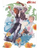 BUY NEW turn a gundam - 119993 Premium Anime Print Poster