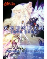 BUY NEW turn a gundam - 130091 Premium Anime Print Poster