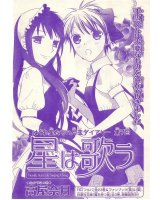 BUY NEW twinkle stars - 153358 Premium Anime Print Poster