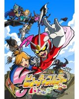 BUY NEW viewtiful joe - 42168 Premium Anime Print Poster