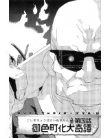 BUY NEW yoshinagasanchi no gargoyle - 184317 Premium Anime Print Poster
