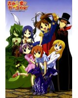 BUY NEW yoshinagasanchi no gargoyle - 86281 Premium Anime Print Poster