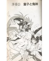 BUY NEW zenki - 102308 Premium Anime Print Poster