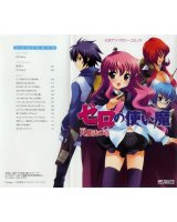 BUY NEW zero no tsukaima - 149119 Premium Anime Print Poster