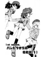 BUY NEW zettai karen children - 135278 Premium Anime Print Poster