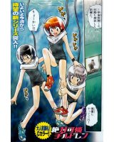 BUY NEW zettai karen children - 135280 Premium Anime Print Poster