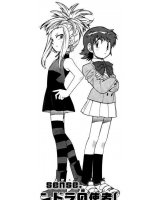 BUY NEW zettai karen children - 136397 Premium Anime Print Poster