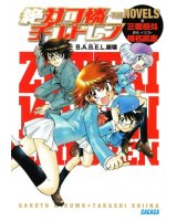 BUY NEW zettai karen children - 192807 Premium Anime Print Poster
