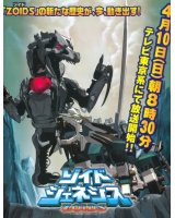 BUY NEW zoids - 46237 Premium Anime Print Poster