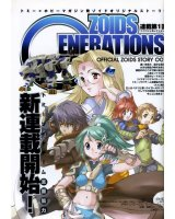BUY NEW zoids - 94711 Premium Anime Print Poster